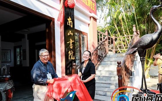 南山书院在三亚大小洞天景区挂牌成立 将承续崖州传统文化